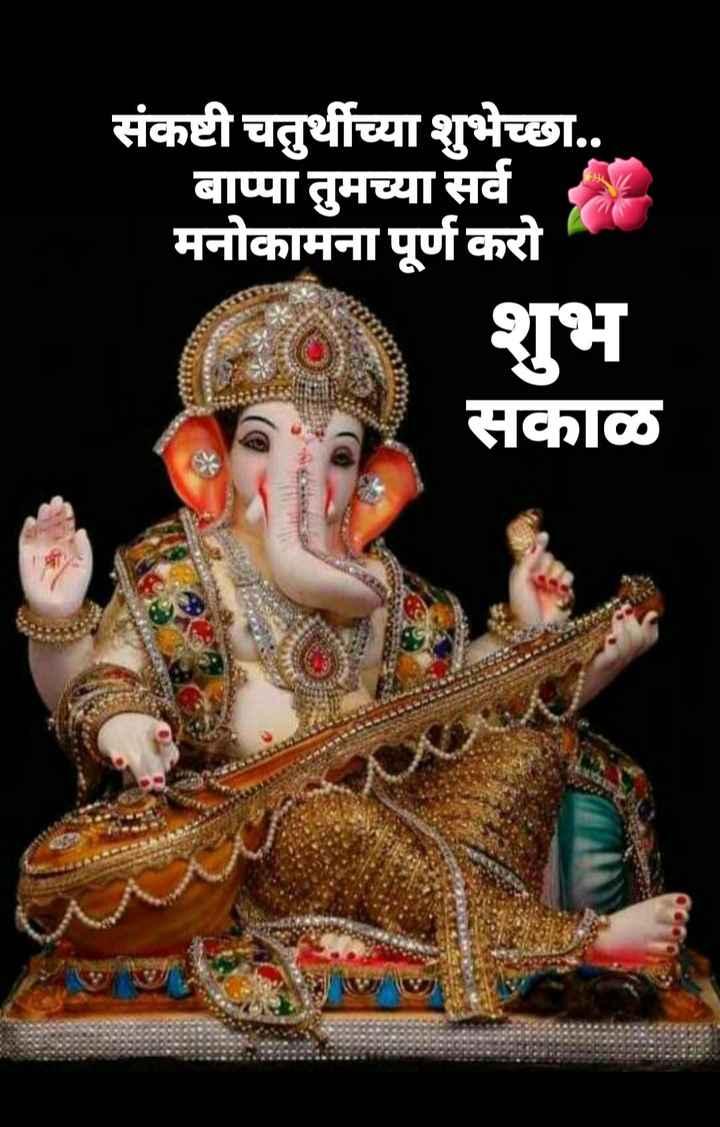 🌄सुप्रभात - संकष्टी चतुर्थीच्या शुभेच्छा . . बाप्पा तुमच्या सर्व मनोकामना पूर्ण करो सकाळ - ShareChat