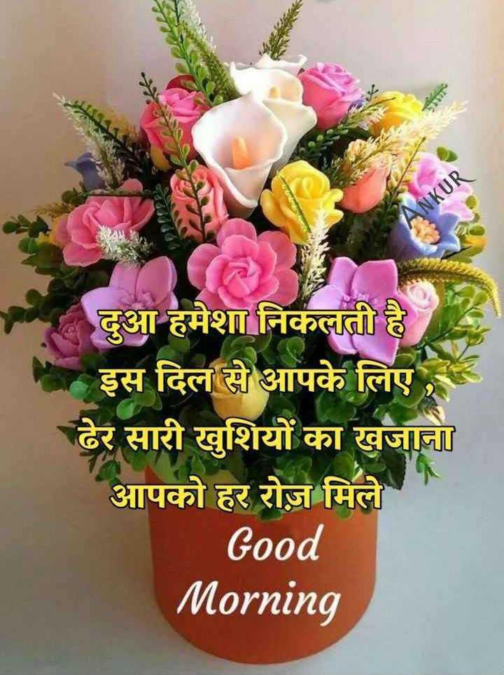 🌄  सुप्रभात - KUR दुआ हमेशा निकलती है * इस दिल से आपके लिए , ढेर सारी खुशियों का खजाना आपको हर रोज़ मिले Good Morning - ShareChat