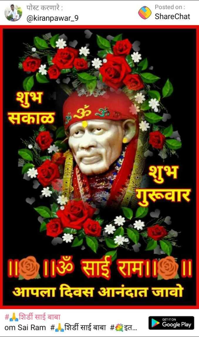 🌄सुप्रभात - पोस्ट करणारे : @ kiranpawar _ 9 Posted on : ShareChat शुभ सकाळॐ SHANKRUT शुभ गुरूवार AN         ॐ साई राम । । । आपला दिवस आनंदात जावो GET IT ON # शिर्डी साई बाबा om Sai Ram # . शिर्डी साई बाबा # इत . . Google Play - ShareChat