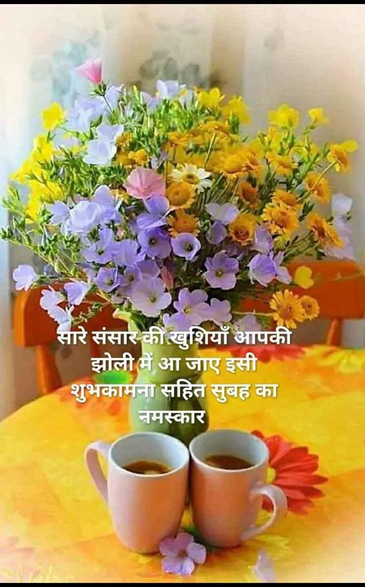 🌄सुप्रभात - सारे संसार की खुशियाँ आपकी झोली में आ जाए इसी शुभकामना सहित सुबह का नमस्कार - ShareChat