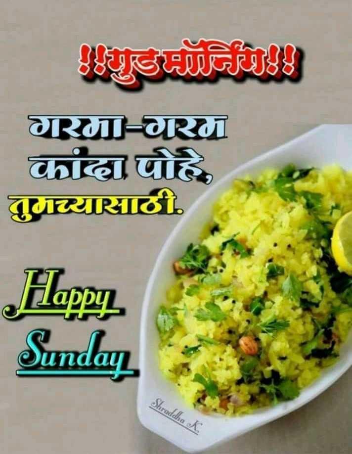 🌄सुप्रभात - गुडमाजि४४ गरमा - गरम कांदा पोहे , तुमच्यासाठी . Happy Sunday Shraddha K . - ShareChat