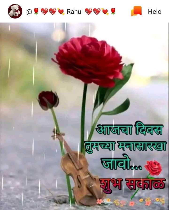 🌄सुप्रभात - @ 60 . Rahul P . . . आजचा दिवस तुमच्या मनासारखा जावो . ०० शुभ सकाळ - ShareChat