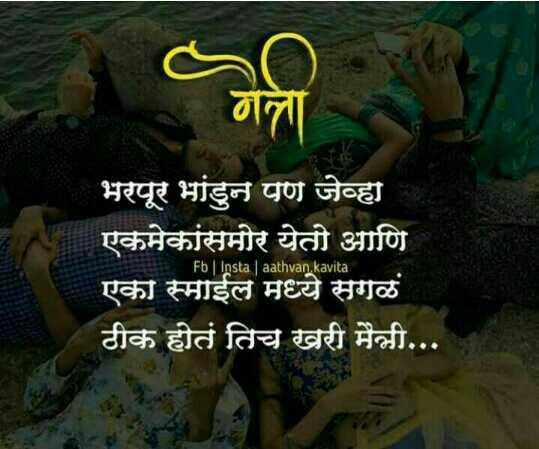 🌄सुप्रभात - ला भरपूर भांडुन पण जेव्हा एकमेकांसमोर येती आणि एकी स्माईल मध्ये सगळे ' ठीक होतं तिच खरी मैत्री . . . Fb Insta aathvan kavita - ShareChat