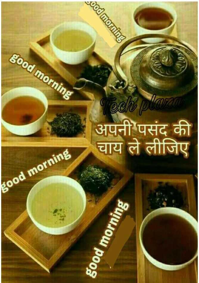 🌄  सुप्रभात - Good morning good morning अपनी पसंद की चाय ले लीजिए good morning good morning - ShareChat