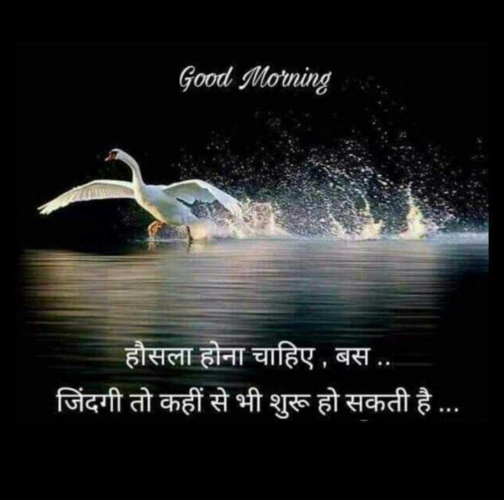 🌄सुप्रभात - Good Morning हौसला होना चाहिए , बस . . जिंदगी तो कहीं से भी शुरू हो सकती है . . - ShareChat
