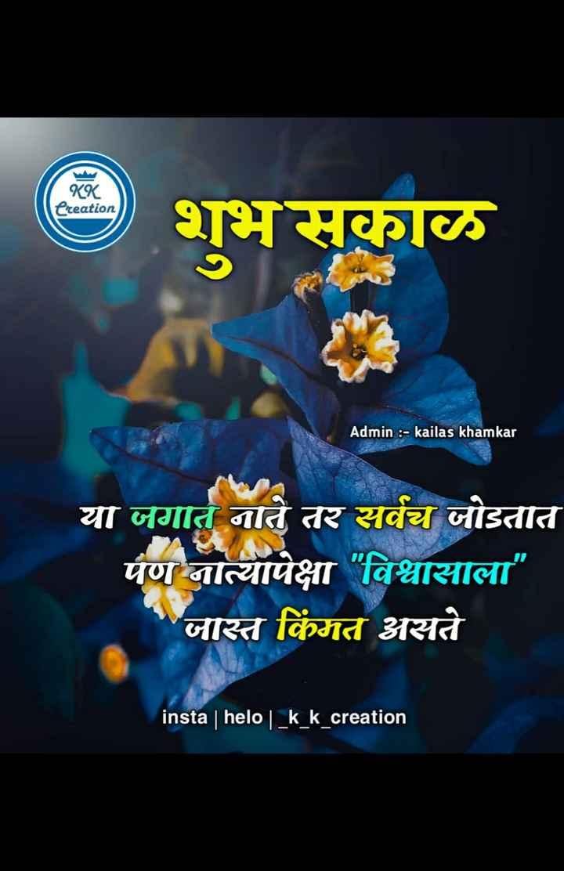 🌄सुप्रभात - KK Creation - शुभ सकाळ सकाळ Admin : - kailaskhamkar या जगात नाते तर सर्वच जोडतात पण नात्यापेक्षा विश्वासाला जास्त किंमत असते insta | helo | _ k _ k _ creation - ShareChat