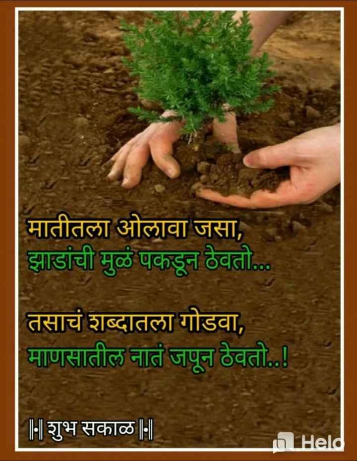 🌄सुप्रभात - मातीतला ओलावा जसा , झाडांची मुळं पकडून ठेवतो . . . तसाचं शब्दातला गोडवा , माणसातील नातं जपून ठेवतो . . ! - | शुभ सकाळ | | Held - ShareChat