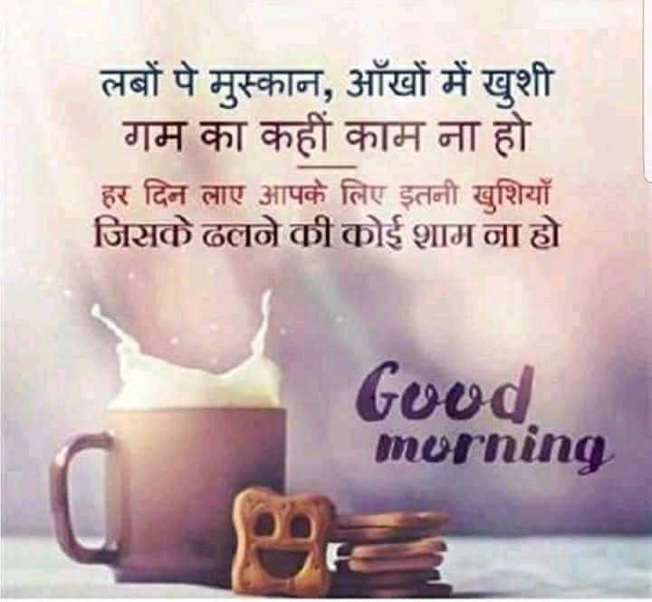 🌄सुप्रभात - लबों पे मुस्कान , आँखों में खुशी गम का कहीं काम ना हो हर दिन लाए आपके लिए इतनी खुशियाँ जिसके ढलने की कोई शाम ना हो Good morning - ShareChat
