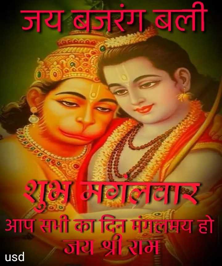 🌄  सुप्रभात - जय बजरंग बली शुभमंगलवार आप सभी का दिन मंगलमय हो जय श्री राम usd - ShareChat