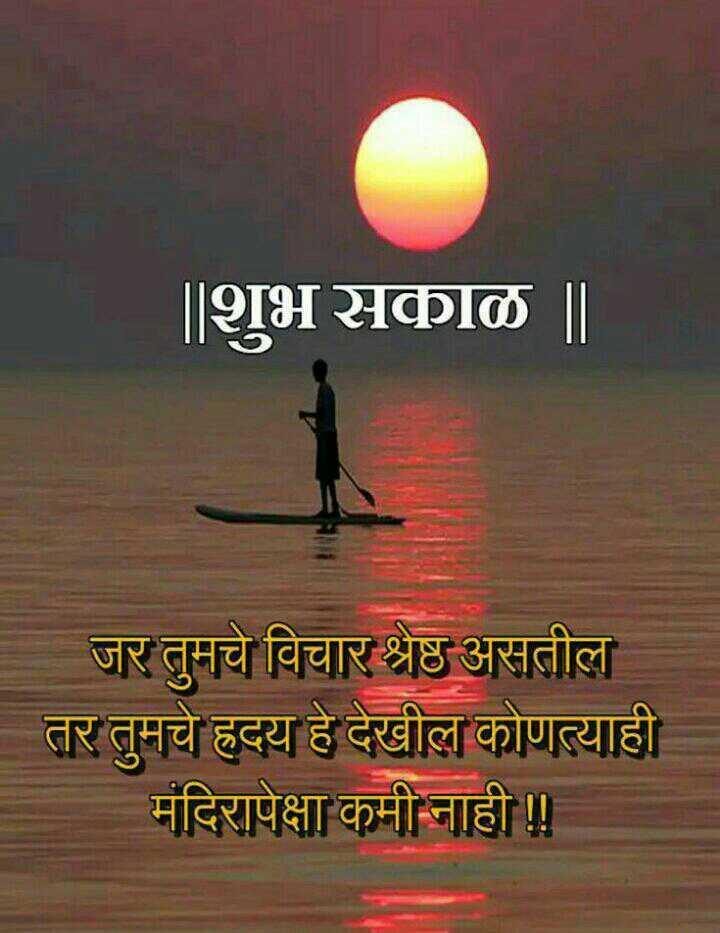 🌄सुप्रभात -     शुभ सकाळ     KA जर तुमचे विचार श्रेष्ठ असतील तर तुमचे हृदय हे देखील कोणत्याही मंदिरापेक्षा कमी नाही ! ! M - ShareChat