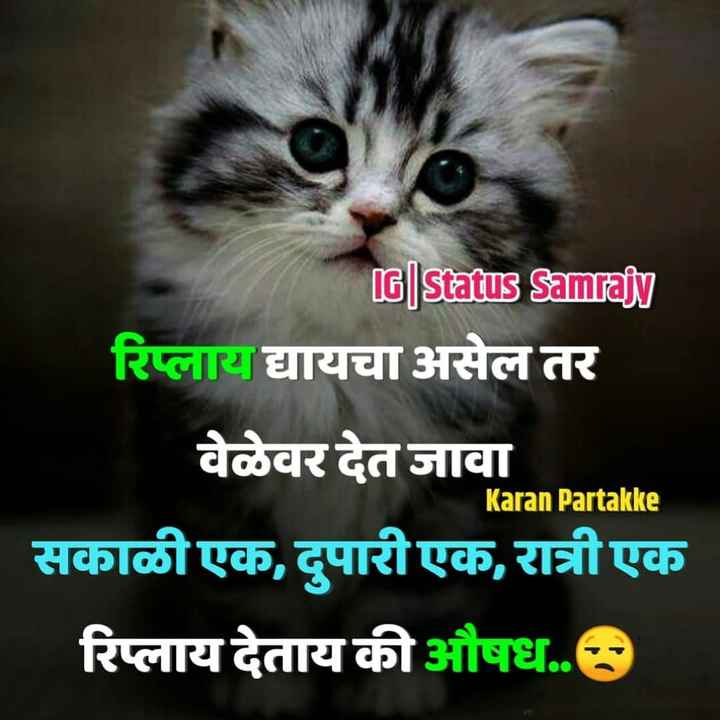🌄सुप्रभात - G | status samay रिप्लाय द्यायचा असेल तर वेळेवर देत जावा सकाळी एक , दुपारी एक , रात्री एक रिप्लाय देताय कीऔषध . . Karan Partakke - ShareChat