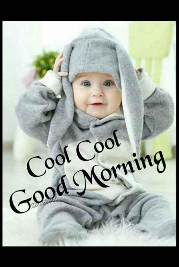 🌄सुप्रभात - Cool Cool Good Morning - ShareChat