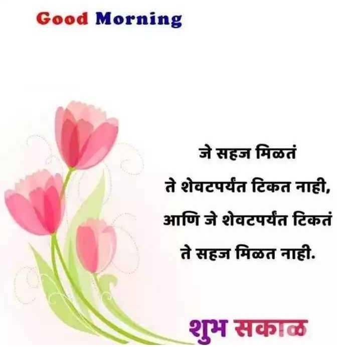 🌄सुप्रभात - Good Morning जे सहज मिळतं ते शेवटपर्यंत टिकत नाही , आणि जे शेवटपर्यंत टिकतं ते सहज मिळत नाही . शुभ सकाळ - ShareChat