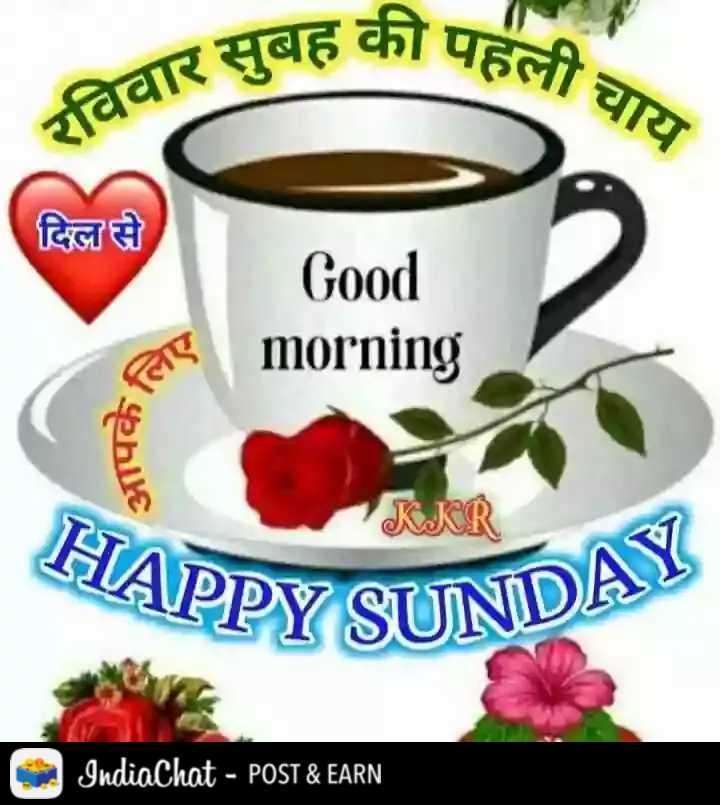 🌄  सुप्रभात - त पहली चाय रविवार सुबह दिल से Good morning KKR SLAPPY SUNDA UNDAY IndiaChat - POST & EARN - ShareChat