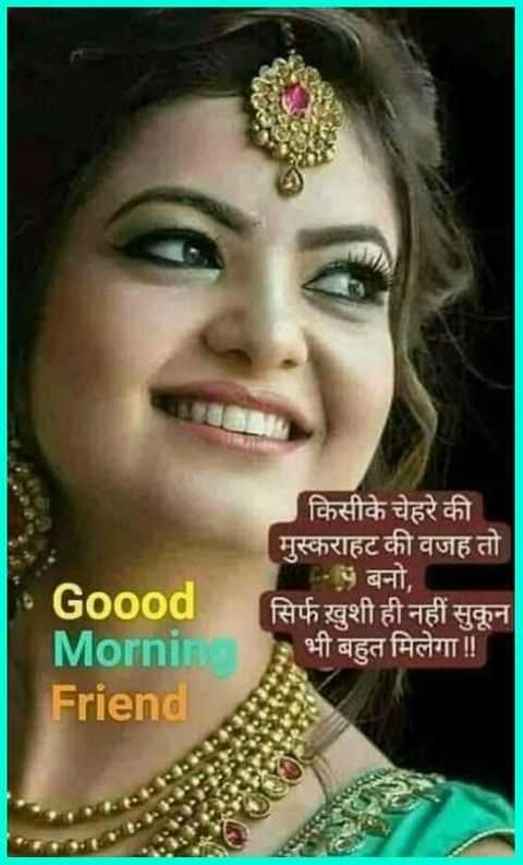 🌞सुप्रभात🌞 - • Goood Mornin Friend किसीके चेहरे की मुस्कराहट की वजह तो - ५ बनो , सिर्फ खुशी ही नहीं सुकून भी बहुत मिलेगा । - ShareChat
