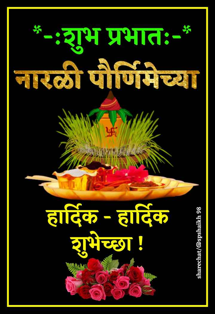 🌄सुप्रभात - * - शुभ प्रभात : - * नारळी पौर्णिमेच्या ( 602 हार्दिक - हार्दिक शुभेच्छा ! sharechat / @ spshaikh 98 - ShareChat