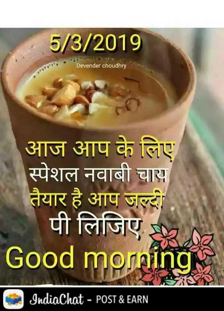🌄  सुप्रभात - 5 / 3 / 2019 Devender choudhry आज आप के लिए स्पेशल नवाबी चाय तैयार है आप जल्दी पी लिजिए ) Good morning IndiaChat - POST & EARN - ShareChat