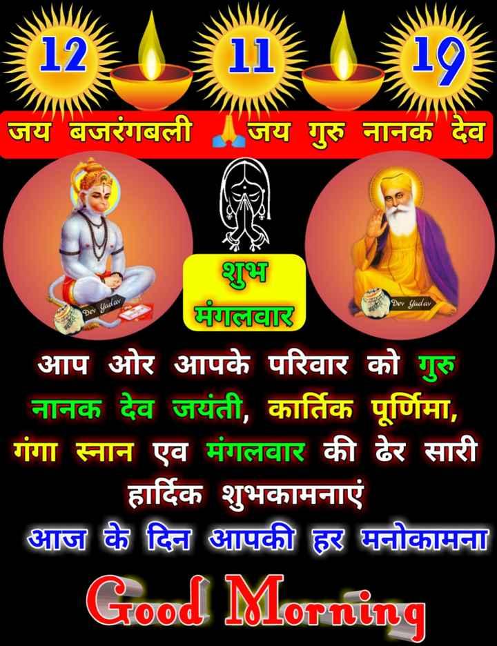 🌄  सुप्रभात - 12 : 11 जय बजरंगबली | जय गुरु नानक देव शुभ Dev Yadav 20 Dev Yadav मंगलवार आप ओर आपके परिवार को गुरु नानक देव जयंती , कार्तिक पूर्णिमा , गंगा स्नान एव मंगलवार की ढेर सारी हार्दिक शुभकामनाएं आज के दिन आपकी हर मनोकामना Good Morning - ShareChat