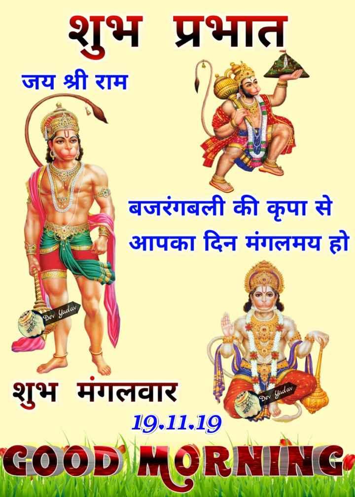 🌄  सुप्रभात - शुभ प्रभात जय श्री राम बजरंगबली की कृपा से आपका दिन मंगलमय हो Dev Yadav & Dev yadav महादव शुभ मंगलवार GOOD MORNING 19 . 11 . 19 - ShareChat
