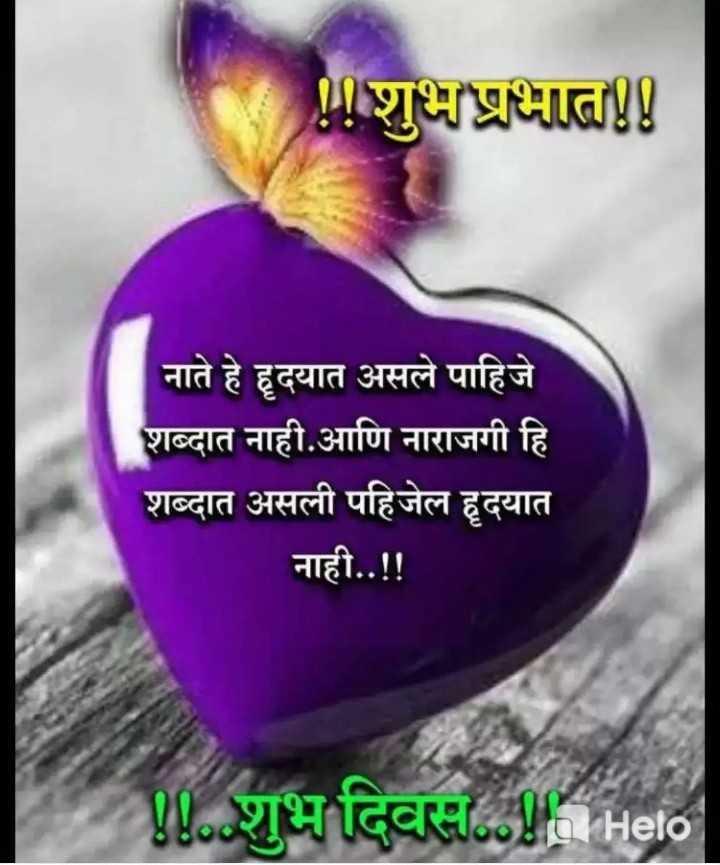 🌄सुप्रभात - ! ! शुभप्रभात नाते हे हृदयात असले पाहिजे शब्दात नाही . आणि नाराजगी हि शब्दात असली पहिजेल हृदयात नाही . . ! ! 18 शुभ दिवस Hel - ShareChat
