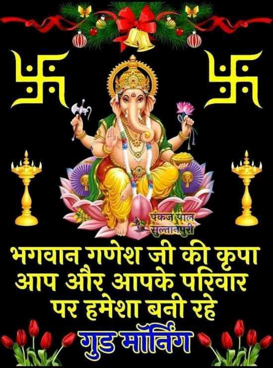 🌄सुप्रभात - पंकज पाल सुल्तानपुरी भगवान गणेश जी की कृपा आप और आपके परिवार पर हमेशा बनी रहे गुडमविशाल - ShareChat