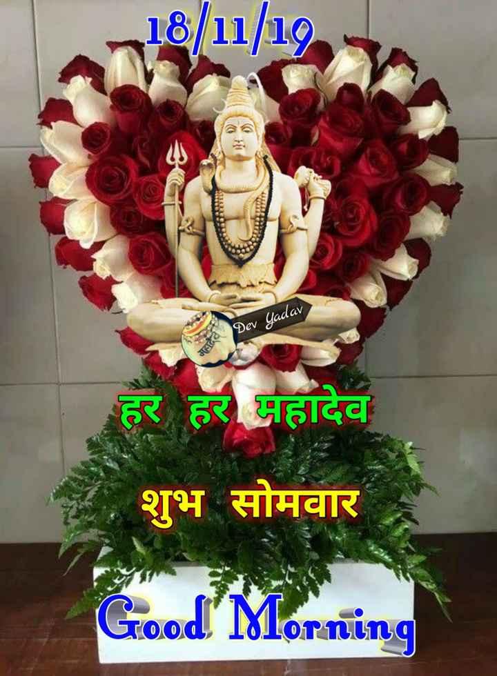 🌄  सुप्रभात - 18 / 11 / 10 e Dev Yadav हर हर महादेव शुभ सोमवार Good Morning - ShareChat