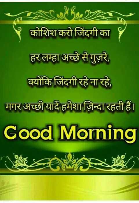 🌄सुप्रभात - कोशिश करो जिंदगी का हर लम्हा अच्छे से गुज़रे , क्योंकि जिंदगी रहे ना रहे , मगर अच्छी यादें हमेशा ज़िन्दा रहती हैं । Good Morning - ShareChat