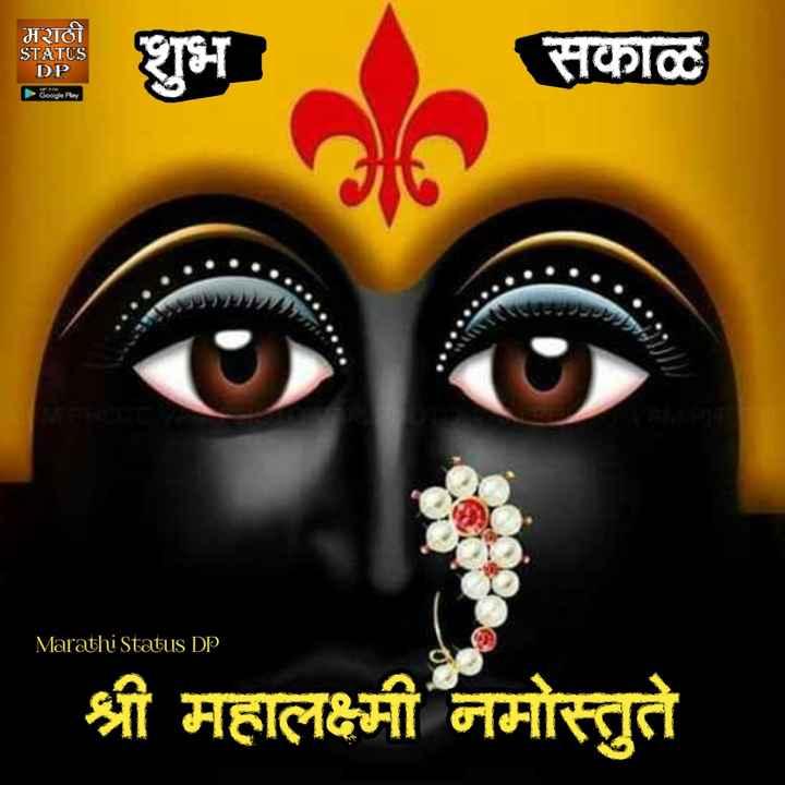 🌄सुप्रभात - मराठी STATUS DP Google Play सकाळ Marathi Status DP श्री महालक्ष्मी नमोस्तुते - ShareChat