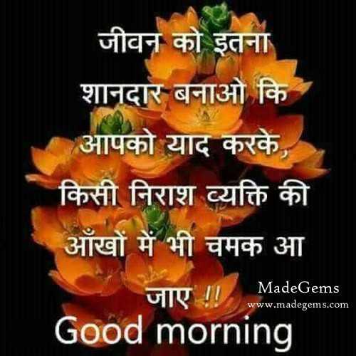 🌄  सुप्रभात - जीवन को इतना शानदार बनाओ कि आपको याद करके , किसी निराश व्यक्ति की आँखों में भी चमक आ जाए MadeGems www . madegems . com Good morning - ShareChat