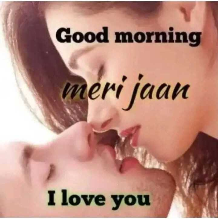 🌄सुप्रभात - Good morning meri jaan I love you - ShareChat