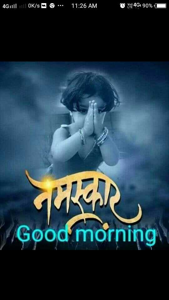 🌄सुप्रभात - 4G11 | | | | OK / SWO . . . 11 : 26 AM Yol 4G1 90 % O Good morning - ShareChat