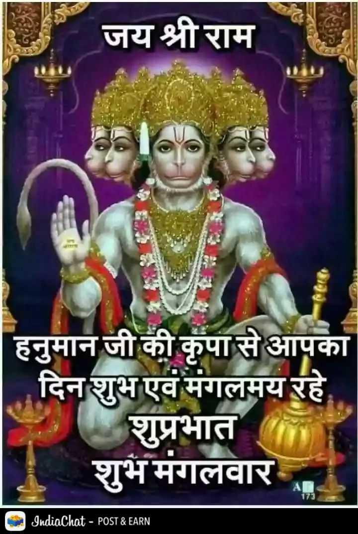 🌄  सुप्रभात - जय श्री राम हनुमान जी की कृपा से आपका दिन शुभ एवं मंगलमय रहे शुप्रभात | शुभ मंगलवार IndiaChat - POST & EARN - ShareChat