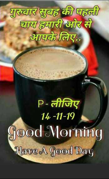 ⛱सुबह का नाश्ता - गुरुवार सुबह की पहली चाय हमारी ओर से आपके लिए . . P - लीजिए 14 - 11 - 19 Good Morning Have A Good Day - ShareChat