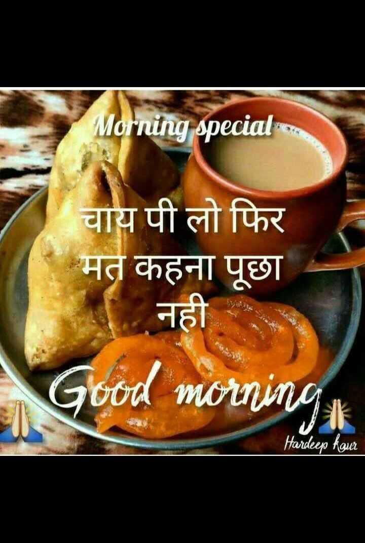 ⛱सुबह का नाश्ता - Morning special चाय पी लो फिर मत कहना पूछा नही Good morning Hardeep Kaur - ShareChat