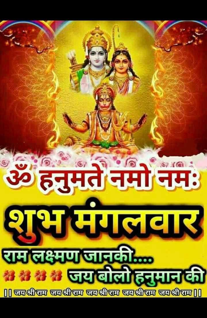 🌞सुबह की पूजा - ॐ हनुमते नमो नमः शुभमंगलवार राम लक्ष्मण जानकी . . . . 82 जय बोलो हनुमान की ॥ जय श्री राम जय श्री राम जय श्री राम जय श्रीराम जय श्री राम 00 - ShareChat