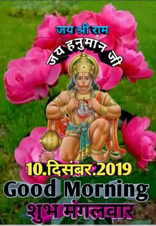🌞सुबह की पूजा - जय श्रीराम हनुमान नि जी ( 10 . दिसंबर . 2019 Good Morning शुभ मंगलवार - ShareChat