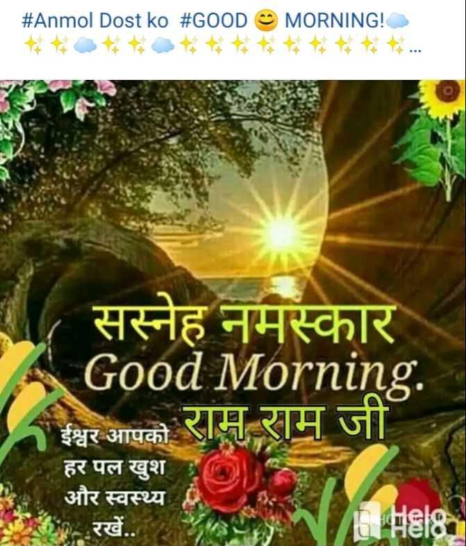 🌞सुबह की पूजा - # Anmol Dost ko # GOOD MORNING ! सस्नेह नमस्कार Good Morning । ईश्वर आपको राम राम जी हर पल खुश और स्वस्थ्य रखें . . HASIR - ShareChat