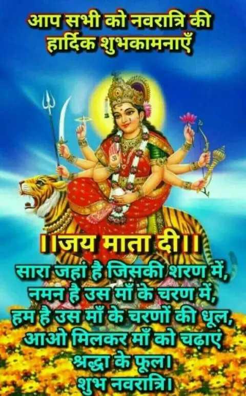 🌞सुबह की पूजा - आप सभी को नवरात्रि की हार्दिक शुभकामनाएँ जय माता दी । सारा जहां है जिसकी शरण में , नमन है उस माँ के चरण में , हम है उस माँ के चरणों की धूल , आओ मिलकर माँ को चढ़ाएं । श्रद्धा के फूला शुभ नवरात्रि - ShareChat