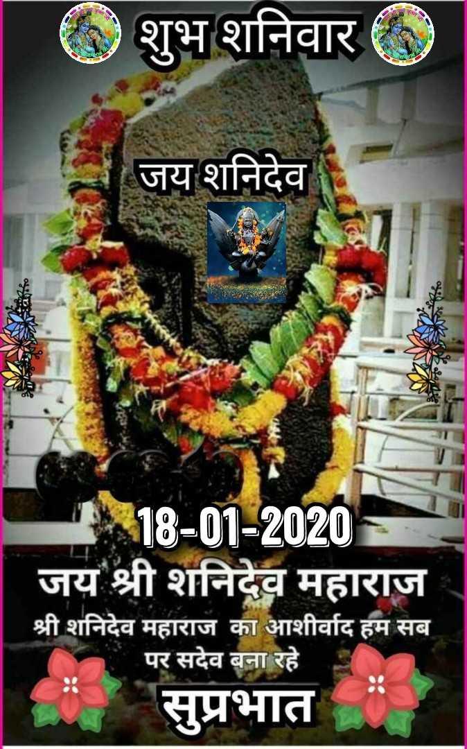🌞सुबह की पूजा - शुभ शनिवार 0 जय शनिदेव SATARA 18 - 01 - 2020 जय श्री शनिदेव महाराज श्री शनिदेव महाराज का आशीर्वाद हम सब पर सदेव बना रहे । सुप्रभात - ShareChat