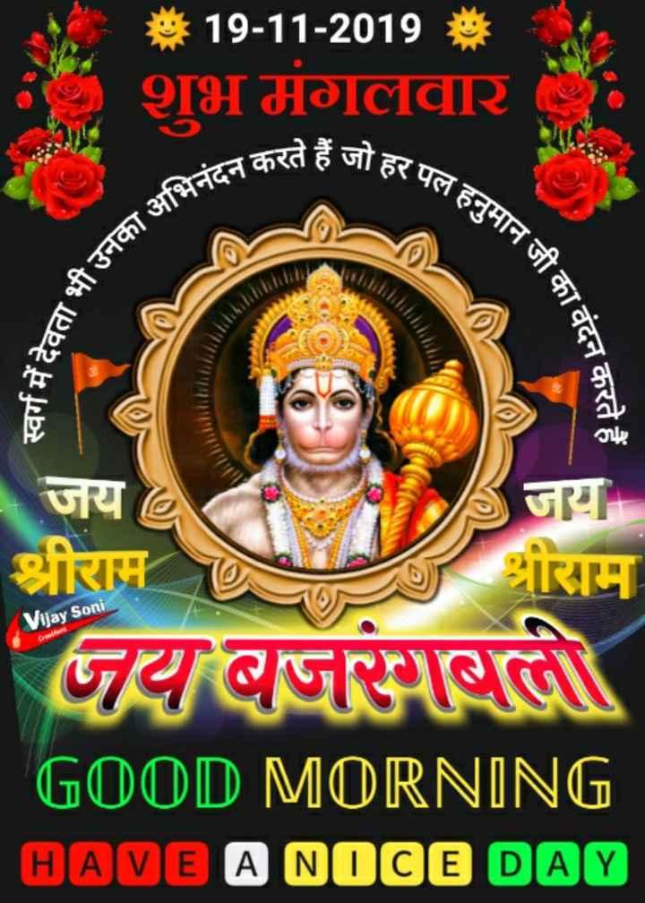 🌞सुबह की पूजा - * 19 - 11 - 2019 60 शुभ मंगलवार हर पल हनुमान जीक अभिनंदन करते हैं जो वा भी उनका अपिल में देवता भी Naulilhhi स्वर्ग में का वंदन करते हैं श्रीराम Vijay Soni जय जय श्रीराम जय बजरंगबली GOOD MORNING HAVE A NOCE DAY - ShareChat