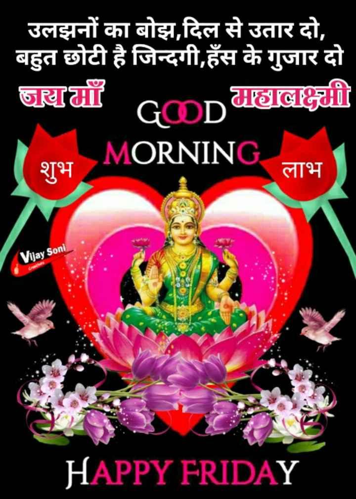 🌞सुबह की पूजा - उलझनों का बोझ , दिल से उतार दो , बहुत छोटी है जिन्दगी , हँस के गुजार दो GRIH GOD Udde MORNING , शुभ लाभ Vijay Soni HAPPY FRIDAY - ShareChat