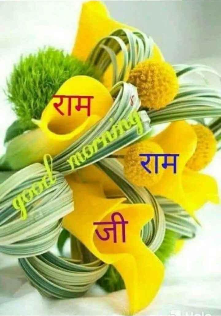 🌞सुबह की पूजा - राम राम NOTEMiliticl जी - ShareChat