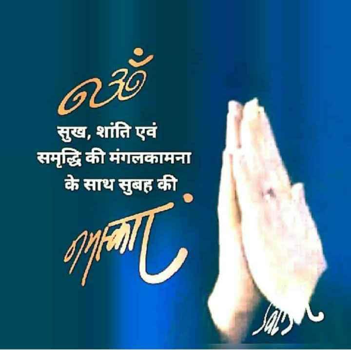 🌞सुबह की पूजा - 22 सुख , शांति एवं समृद्धि की मंगलकामना के साथ सुबह की - ShareChat