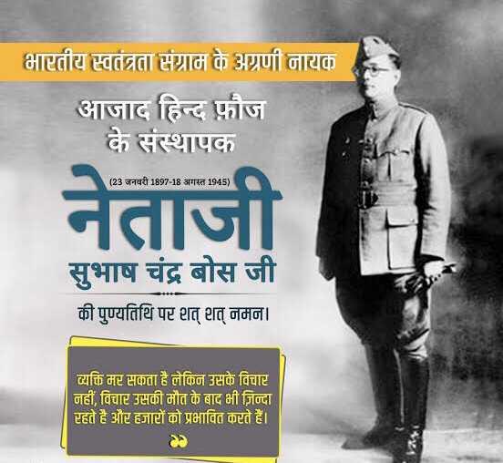 🕯सुभाष चंद्र बोस पुण्यतिथि - भारतीय स्वतंत्रता संग्राम के अग्रणी नायक आजाद हिन्द फ़ौज के संस्थापक ( 23 जनवरी 1897 - 18 अगस्त 1945 ) नेताजी सुभाष चंद्र बोस जी की पुण्यतिथि पर शत् शत् नमन । व्यक्ति मर सकता है लेकिन उसके विचार नहीं , विचार उसकी मौत के बाद भी जिन्दा रहते है और हजारों को प्रभावित करते हैं । - ShareChat