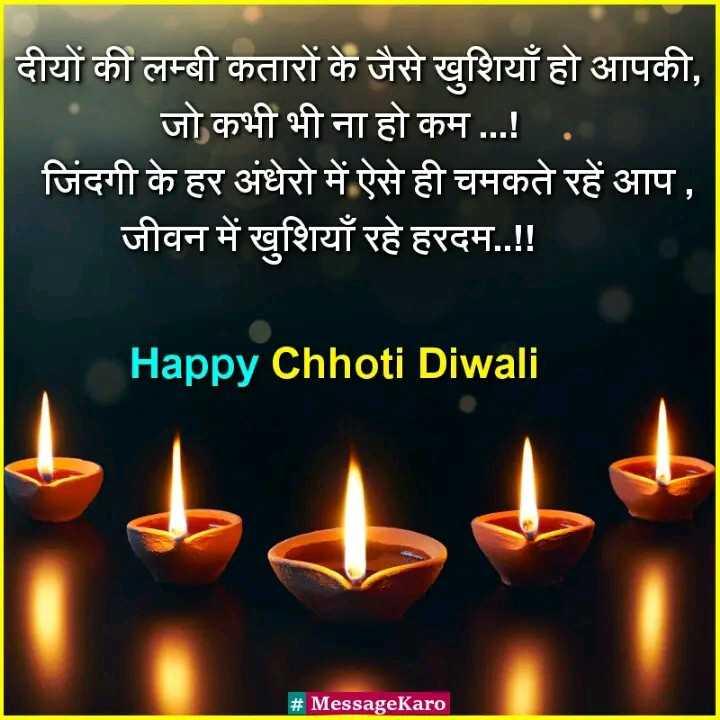 👍 सुरक्षित दीपावली - दीयों की लम्बी कतारों के जैसे खुशियाँ हो आपकी , जो कभी भी ना हो कम . . . ! . जिंदगी के हर अंधेरो में ऐसे ही चमकते रहें आप , जीवन में खुशियाँ रहे हरदम . . ! ! Happy Chhoti Diwali # MessageKaro - ShareChat