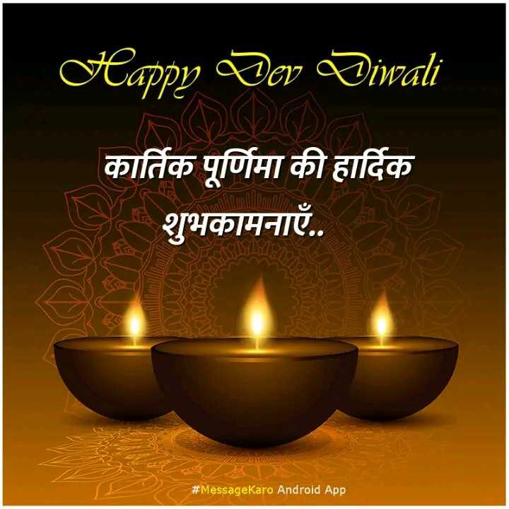 👍 सुरक्षित दीपावली - Happy Dev Diwali कार्तिक पूर्णिमा की हार्दिक शुभकामनाएँ . . # MessageKaro Android App - ShareChat