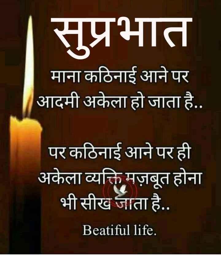 👌सुविचार - सुप्रभात माना कठिनाई आने पर आदमी अकेला हो जाता है . . पर कठिनाई आने पर ही अकेला व्यक्ति मज़बूत होना भी सीख जाता है . . _ _ Beatiful life . - ShareChat