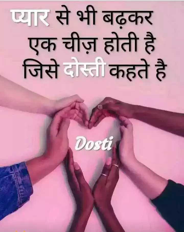 🌼 सुविचार - प्यार से भी बढ़कर एक चीज़ होती है जिसे दोस्ती कहते है Dosti - ShareChat