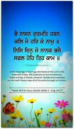 सुविचार - ਭੈ ਨਾਸਨ ਦੁਰਮਤਿ ਹਰਨ ਕਲਿ ਮੈ ਹਰਿ ਕੋ ਨਾਮੁ ॥ ਨਿਸਿ ਦਿਨੁ ਜੋ ਨਾਨਕ ਭਜੈ ਸਫਲ ਹੋਹਿ ਤਿਹ ਕਾਮ ॥ Gurbaani Wallpapers In this Dark Age of Kali Yuga , the Name of the Lord is the Destroyer of fear the tradicator of evil - mindedness Night and day . O Nanak , whoever vibrates and meditates on the Lord ' s Name , sees all of his works brought to fruition . * Salok M - 9 Sri Guru Granth Sahib Ji : Ang - 1427 - ShareChat