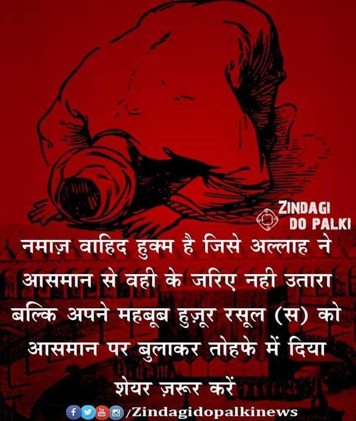 सुविचार - ZINDAGI DO PALKI   नमाज़ वाहिद हुक्म है जिसे अल्लाह ने आसमान से वही के जरिए नही उतारा ।   बल्कि अपने महबूब हुजूर रसूल ( स ) को आसमान पर बुलाकर तोहफे में दिया शेयर ज़रूर करें । f & O / Zindagidopalkinews - ShareChat